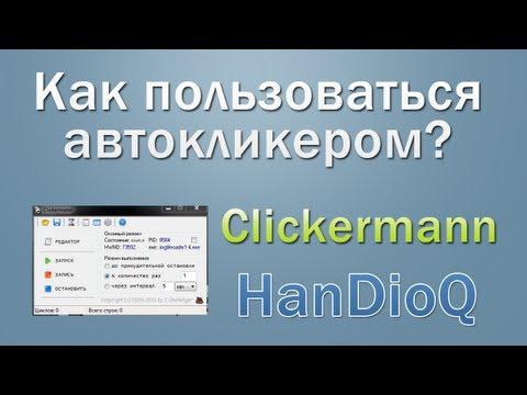 Как пользоваться автокликером? Clickermann