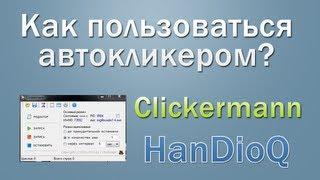 Как пользоваться автокликером? Clickermann(Автокликер Clickermann, как пользоваться. Автокликер с большим набором функций. Кто-то давно меня спрашивал..., 2012-11-25T16:44:37.000Z)