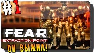 F.E.A.R. Extraction Point Прохождение на русском #1 ● ОН ВЫЖИЛ!