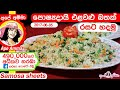 ✔ Delicious & healthy veggie rice by Apé Amma පොෂ්යදායි රසවත් එළවළු බතක්!