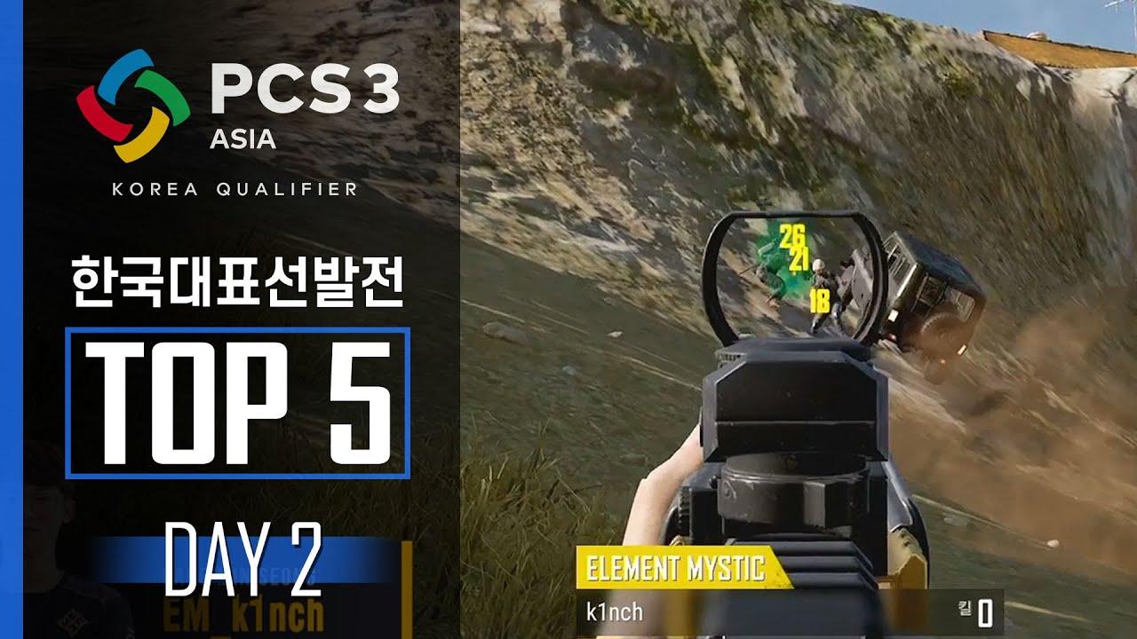 TOP5 DAY2 H/L PCS3 ASIA 한국 대표 선발전