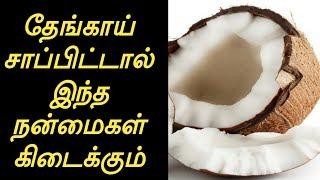 Thengai Nanmaigal | Thengai Benefits in Tamil | Coconut Nanmaigal | Tamil Health Tips