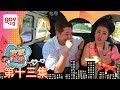 """《欢喜没烦恼》第十三集 – """"Happy Go Lucky"""" Episode 13"""