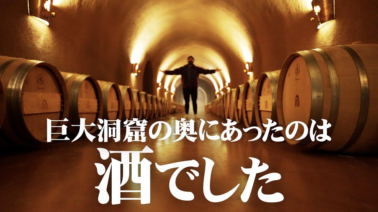 【アメリカ】洞窟飲み?洞窟の中で作られるワインが衝撃!いくらするの?