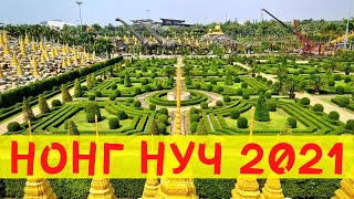 Как выглядит тропический сад Нонг Нуч сейчас Что изменилось в саду орхидей Таиланд Паттайя 2021