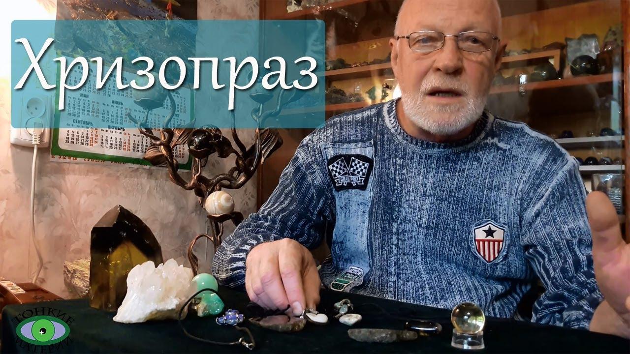 Хризопраз. Энергетика камня. Александр Гук