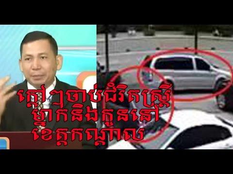ក្តៅៗចាប់ជំរិតស្រ្តីនិងកូនពីរនាក់ដាក់ឡាននៅខេត្តកណ្តាល,hang meas news, khmer hot news today 2016