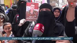 ناشطون : نطالب بفرض الأمن في المدينة وفاءً للتضحيات ودماء الشهداء