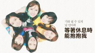 【HD韓繁空耳】Gfriend (여자친구) - Sunshine