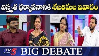 SC Refers Sabarimala verdict to 7-judge Bench | TV5 Murthy Special LIVE Show | TV5
