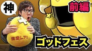 【パズドラ】ゴッドフェス10回引いてみた!前編!【ヒカキンゲームズ】 thumbnail