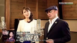市川由紀乃&横山剣(クレイジーケンバンド) - 雨に濡れて二人