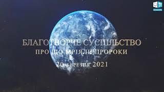 🌎 Благотворче суспільство. Про що мріяли пророки   Міжнародна онлайн-конференція   20.03.2021