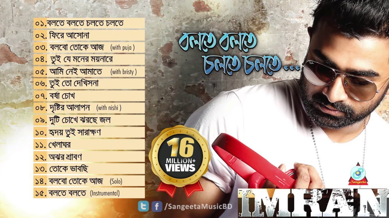 Download Bolte Bolte Cholte Cholte by Imran | বলতে বলতে চলতে চলতে | Full Audio Album