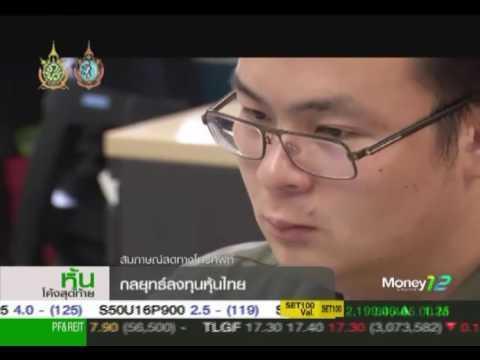 """หุ้นโค้งสุดท้าย """"กลยุทธ์ลงทุนหุ้นไทย"""" / 22 ส.ค. 59"""
