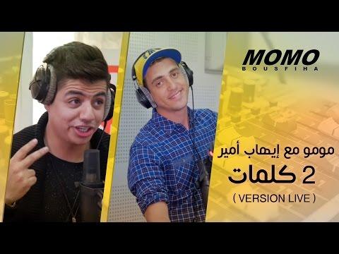 Momo avec ihab amir - 2 Kelmat (Version Live) - مومو مع إيهاب أمير - 2 كلمات
