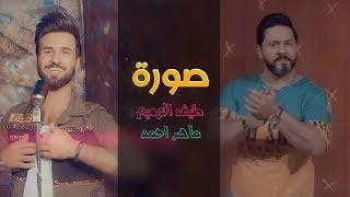ماهر أحمد و طيف الهميم - صورة (فيديو كليب حصري)   2019   Maher Ahmed \u0026 Taif Alhameem - Soura