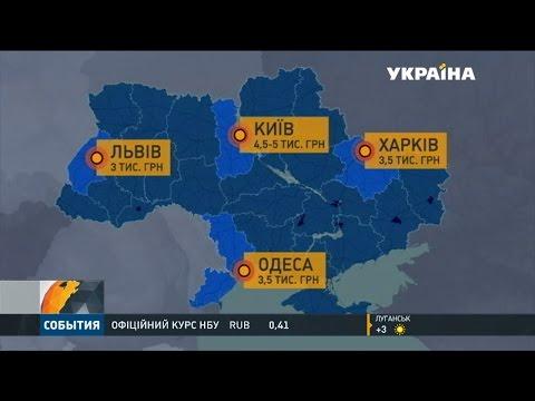 Оренда квартир в Україні підскочила
