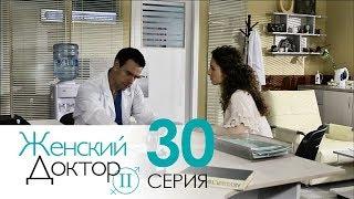 Женский доктор - 2. Сериал. Серия 30. Dr. Baby Dust 2. Episode 30.