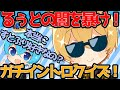 【検証】るぅとの闇を暴け!イントロクイズ!!!【すとぷり】