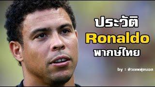 ประวัติ โรนัลโด้ กองหน้าทีมชาตบราซิล (Ronaldo Luíz Nazário de Lima) พากษ์ไทย โดย ตัวเทพฟุตบอล