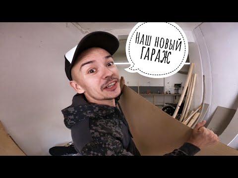 МОЙ НОВЫЙ ГАРАЖ - Видео онлайн