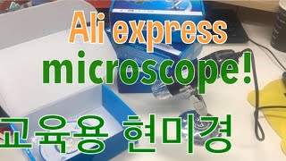 [교육] 알리에서 구매한 만원짜리 미세현미경 USB
