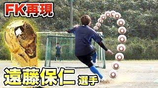 遠藤選手のフリーキックって何度見ても飽きない!!!! 前回のサッカー...