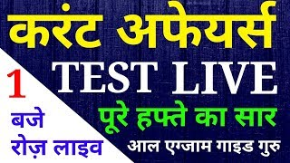 LIVE CLASS OF  GENERAL SCIENCE  AND GENERAL Awareness AND CURRENT AFFAIR  FOR LAVEL_1,AND NTPC OR JE