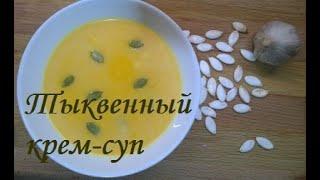 Тыквенный суп Мой рецепт тыквенного крем супа