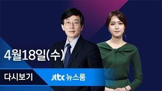 2018년 4월 18일 (수) 뉴스룸 다시보기 - 27일 남북 정상회담…전세계 생중계