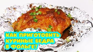 Как приготовить куриные бедра в духовке в фольге. Пошаговый рецепт. Готовить вкусно, просто =)))