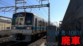 【惜別】小田急1081Fがまさかの廃車… 相模大野~小田急相模原間 高速通過