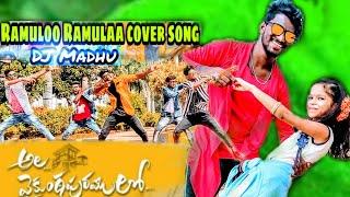 ramuloo-ramulaa-cover-song-by-d-j-madhu-group-ala-vaikunta-puramlo-allu-arjun-pooja-hegde