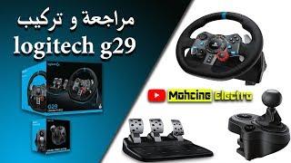 مراجعة و تركيب logitech g29