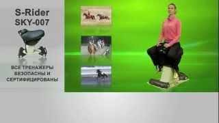 видео Иппотренажер S-Rider SKY 007