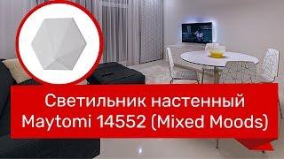 Светильник настенный MAYTONI 14552 (MAYTONI Mixed Moods C285-WL-01-5W-W) обзор