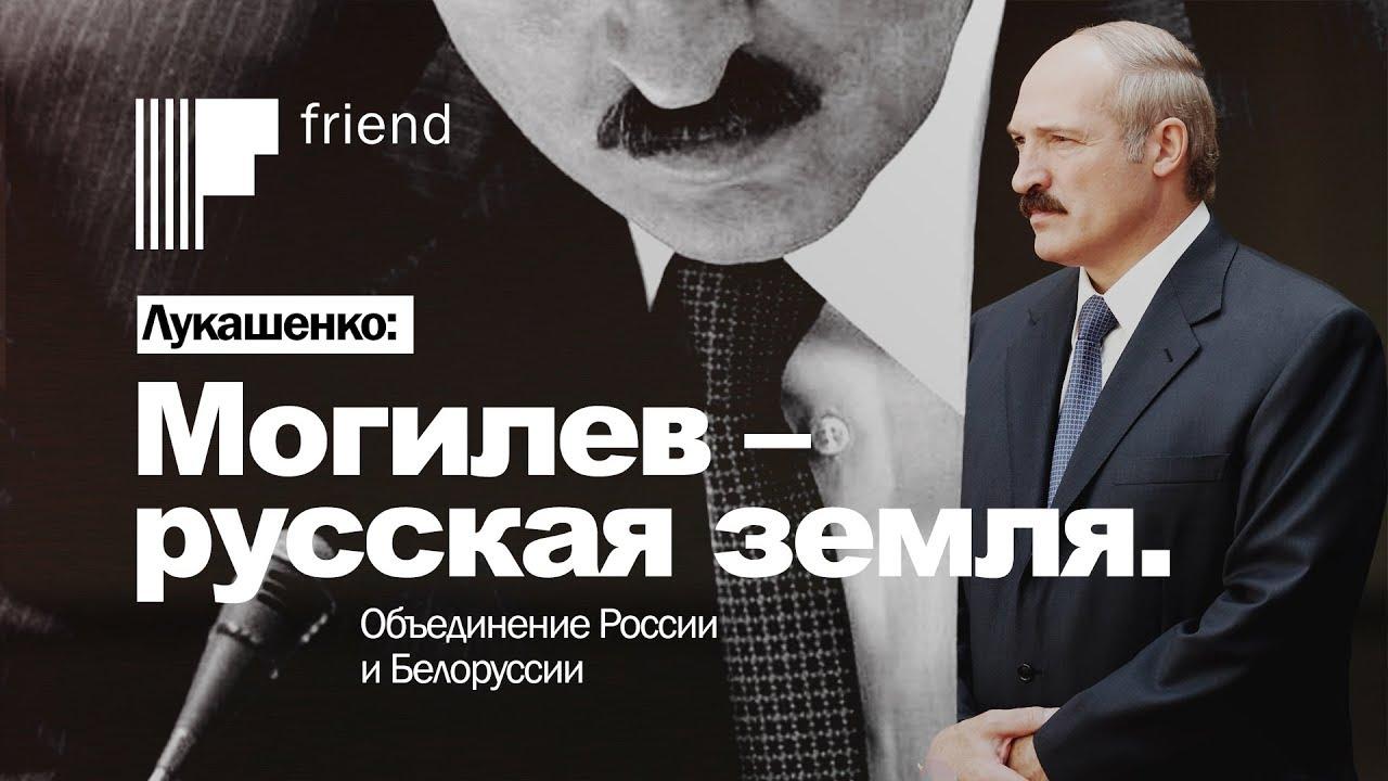 Лукашенко – Путину: Могилёв – русская земля. Об объединении России и Белоруссии