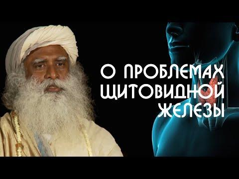 Как избавиться от проблем с щитовидной железой? Садхгуру на Русском