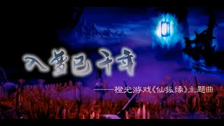 【倫桑原創】Lun Sang 入夢已千年 Dreamt for Millennium 千年の夢 —橙光遊戲《仙狐緣》主題曲