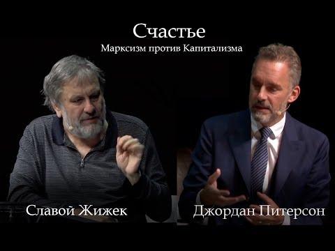 Дебаты Джордана Питерсона и Славоя Жижека