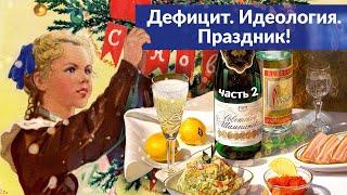 История Нового года в СССР