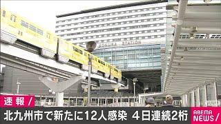 北九州市で新たに12人の感染確認 4日連続で2桁(20/05/31)