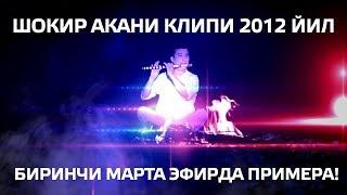 ШОКИР АКАНИ 7 ЙИЛ АВВАЛГИ КЛИПИ