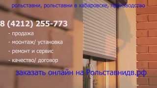 Рольставнидв, рольставни, рольставни Хабаровск(, 2015-12-03T07:13:33.000Z)