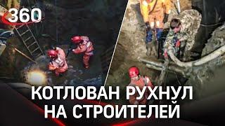Котлован с рабочими обвалился в Екатеринбурге, один человек под завалом. Первые кадры с места