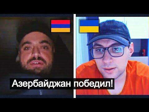 Разговор с двумя армянскими солдатами, которые были в Карабахе!