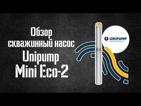 Обзор: скважинный насос Unipump Mini Eco-2