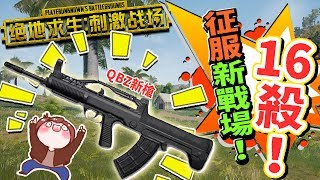 【巧克力】『絕地求生:刺激戰場』- 師徒征服新戰場!熱帶雨林16殺! || PUBG手機版