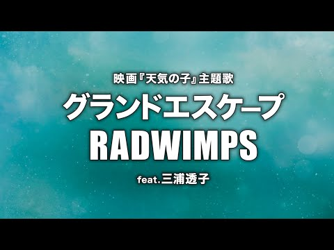 grand-escape---radwimps-feat.toko-miura-(cover-by-miki-fujisue/vo:haraken&-yui-chinen【lyrics】